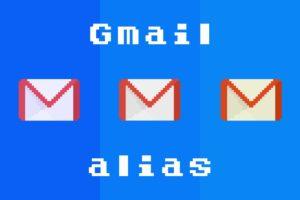 Gmailの『エイリアス』とは?—複数アドレス持てるが制約もあるので注意が必要