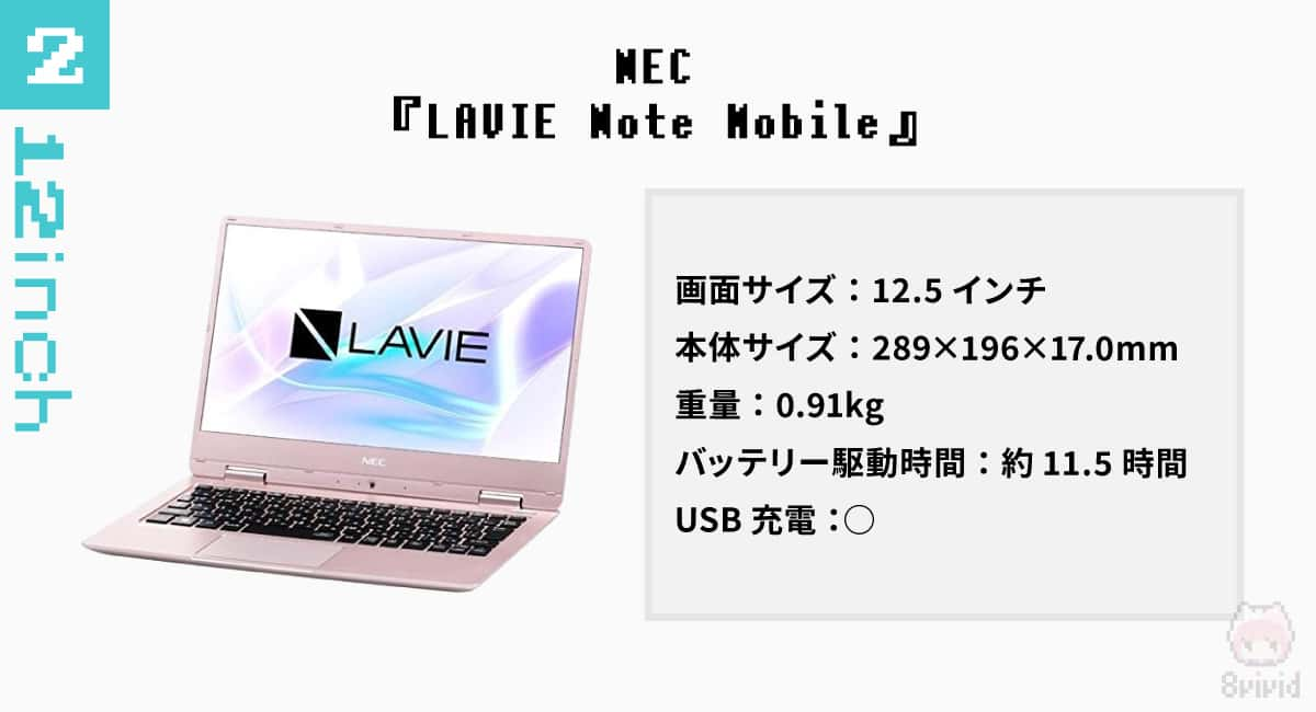 【12インチ|2】NEC『LAVIE Note Mobile』