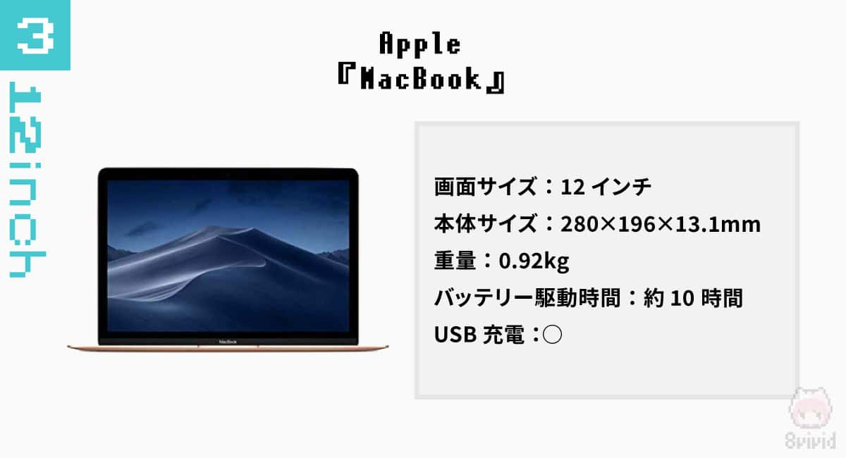 【12インチ|3】Apple『MacBook』