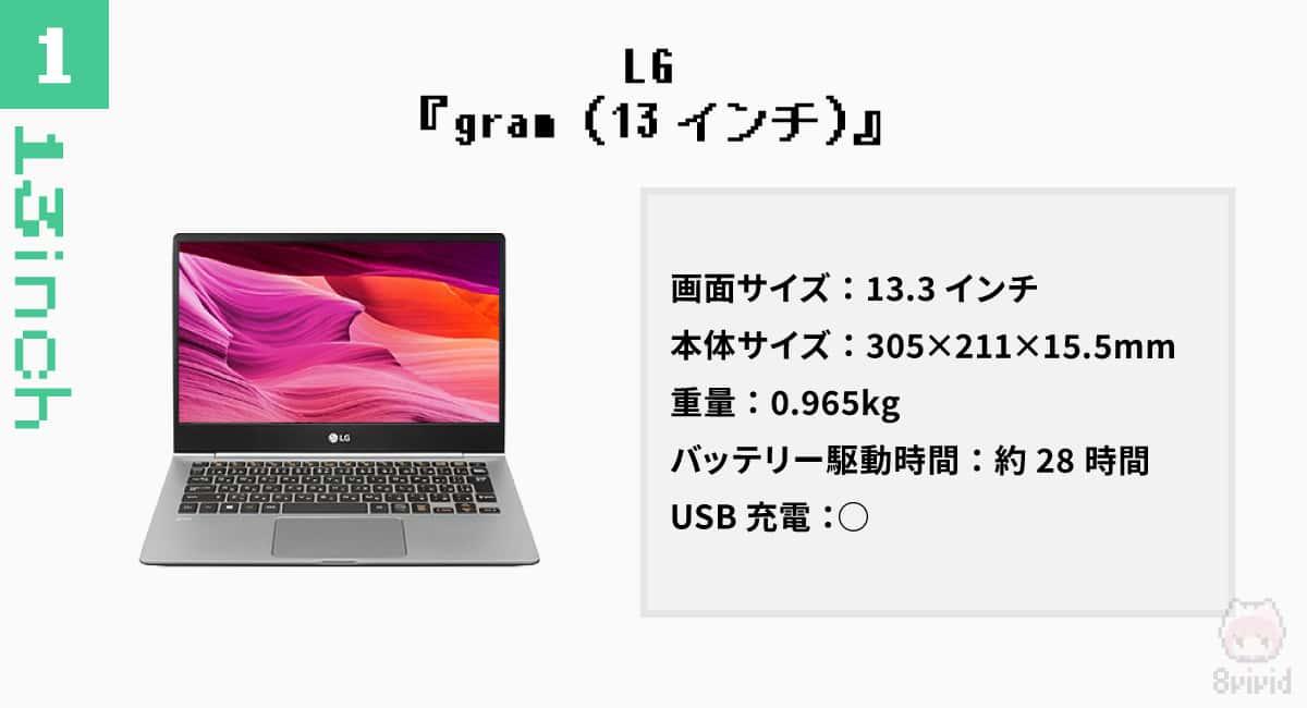 【13インチ|1】LG『gram(13インチ)』