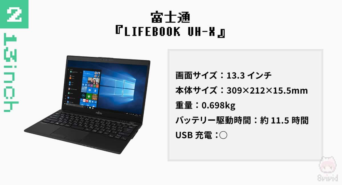 【13インチ|2】富士通『LIFEBOOK UH-X』