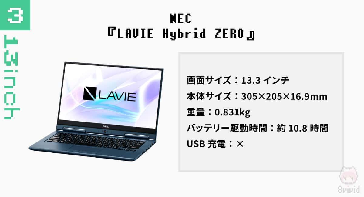 【13インチ|3】NEC『LAVIE Hybrid ZERO』