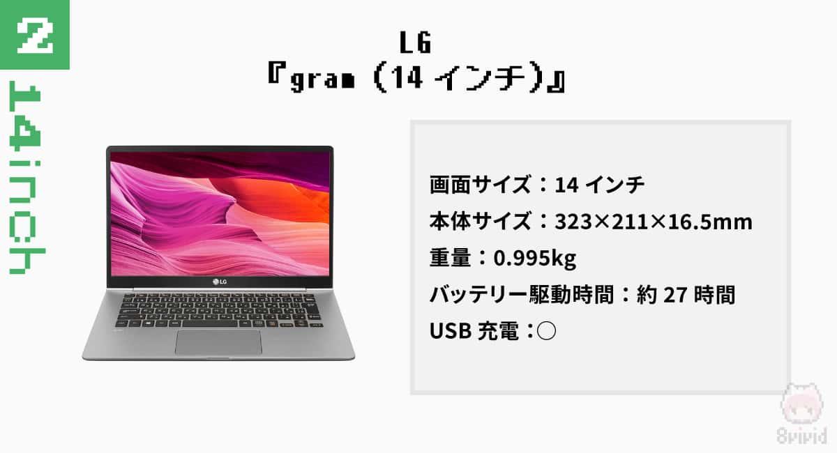 【14インチ|2】LG『gram(14インチ)』