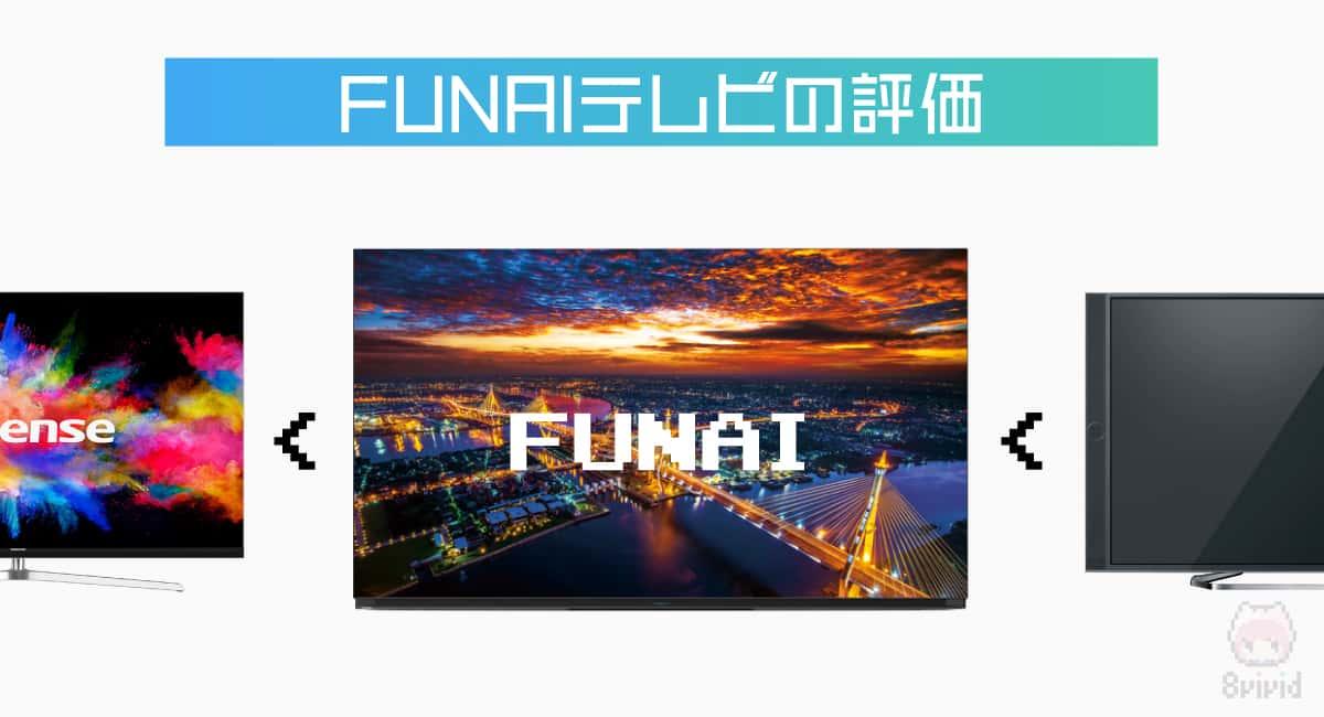 実際に見てきたFUNAIテレビの評価