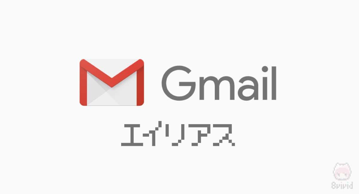 Gmailの『エイリアス』とは?