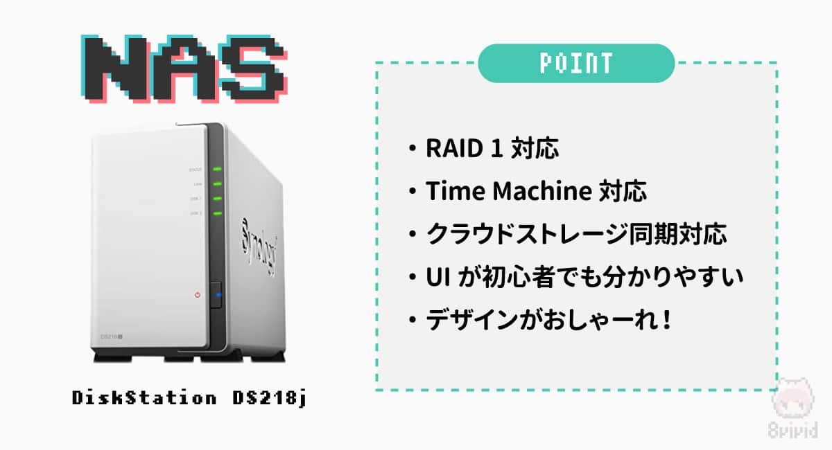 NAS—Synology『DiskStation DS218j』