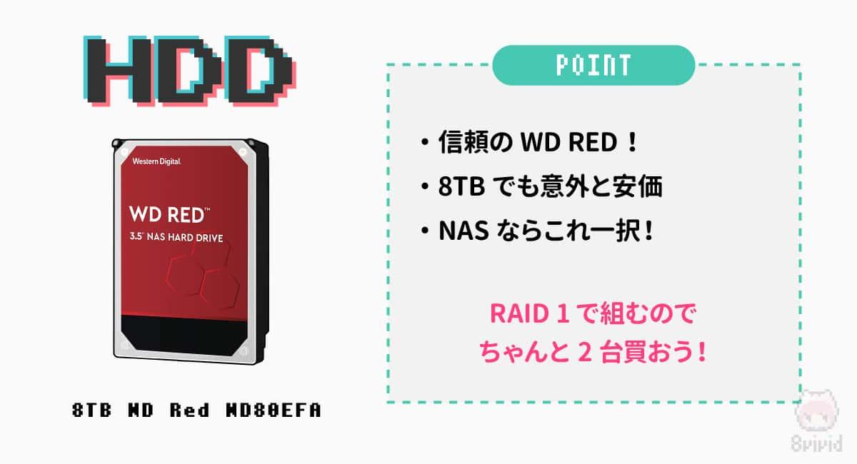 HDD—Western Digital『8TB WD Red WD80EFAX』