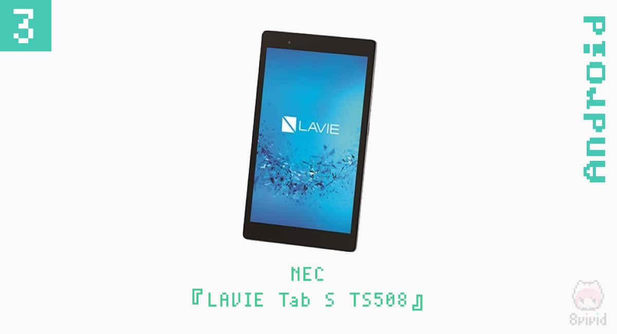3.NEC『LAVIE Tab S TS508』