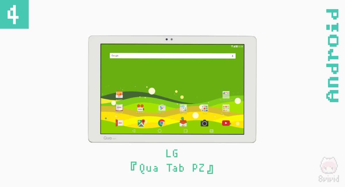 4.LG『Qua Tab PZ』