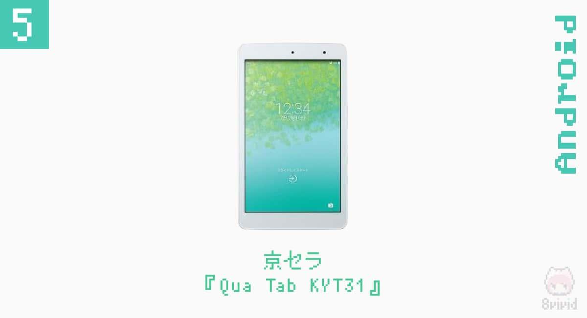 5.京セラ『Qua Tab KYT31』
