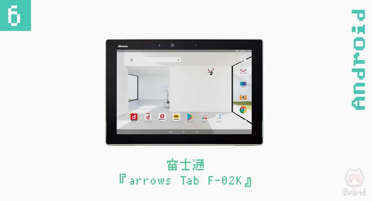 6.富士通『arrows Tab F-02K』