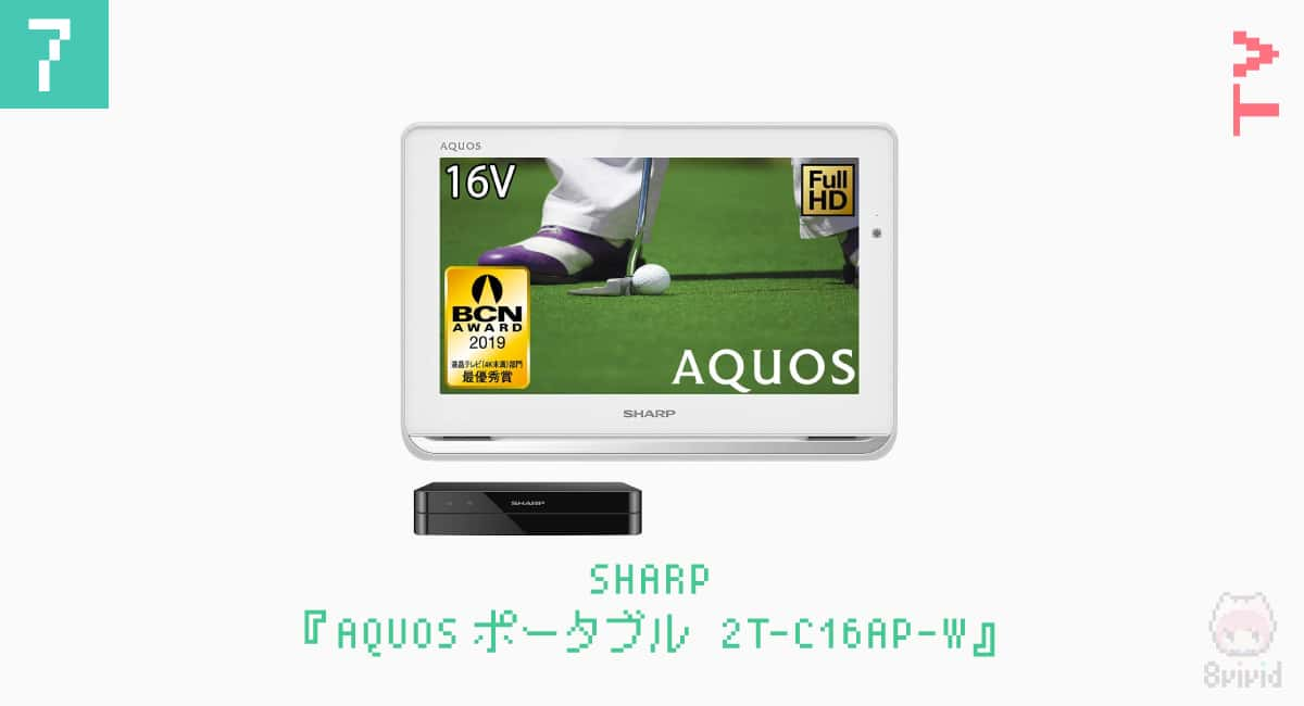 7.SHARP『AQUOSポータブル 2T-C16AP-W』