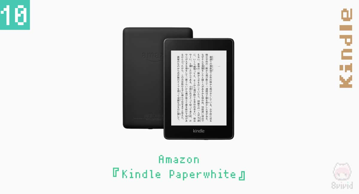 10.Amazon『Kindle Paperwhite』