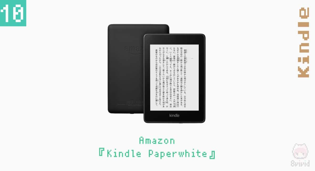 10.Amazon『Kindle Paperwhite』