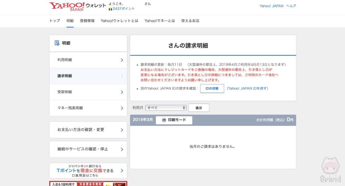 『Yahoo!ウォレットの請求明細』ページからプレミアム会員かを確認できる。