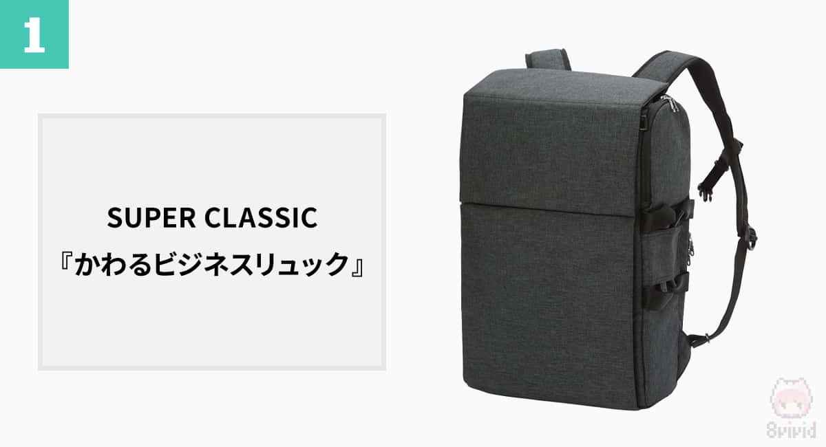 1.SUPER CLASSIC『かわるビジネスリュック』—ビジネスOKな定番PCバッグ