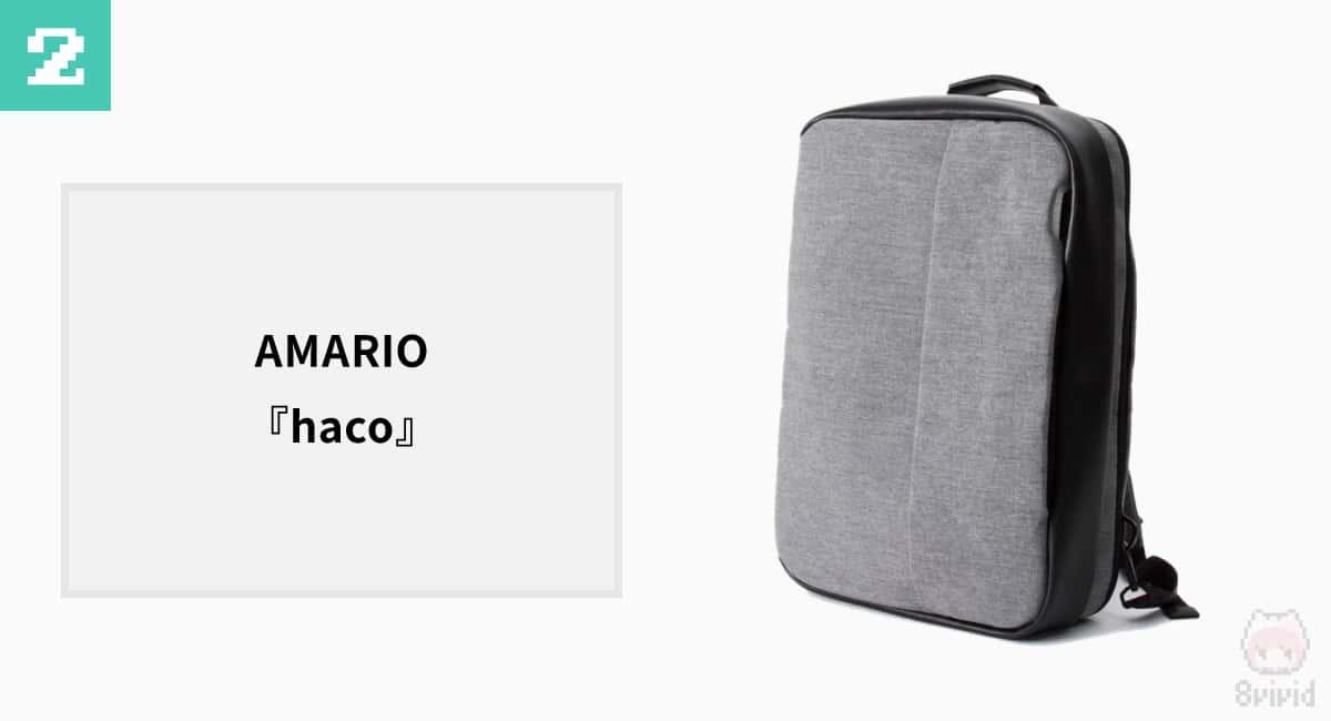 2.AMARIO『haco』—ミニマリスト向けな美しい3wayビジネスバッグ