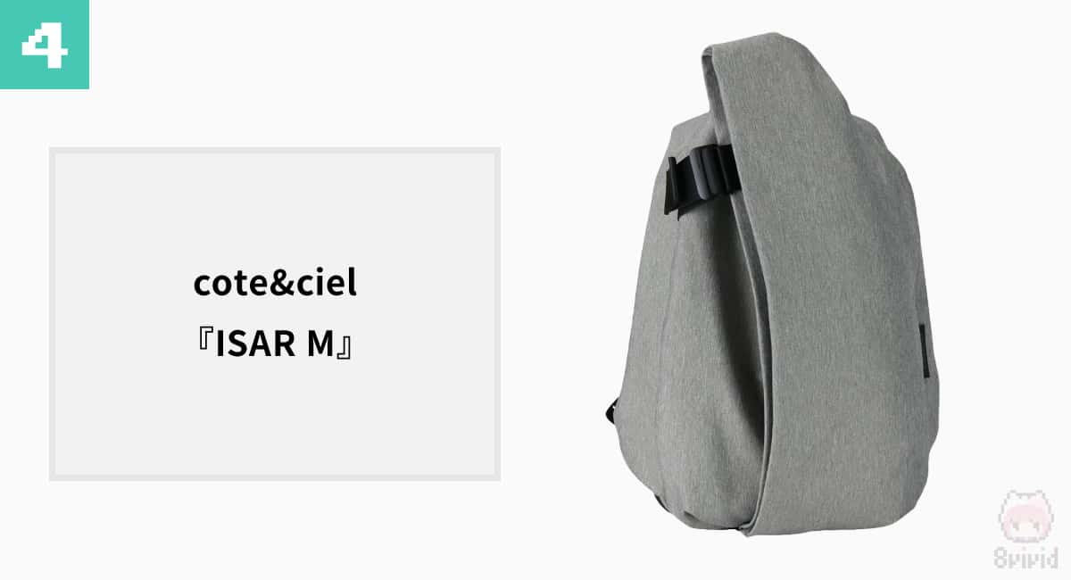 4.cote&ciel『ISAR M』—デザイナー御用達のPCバックパック