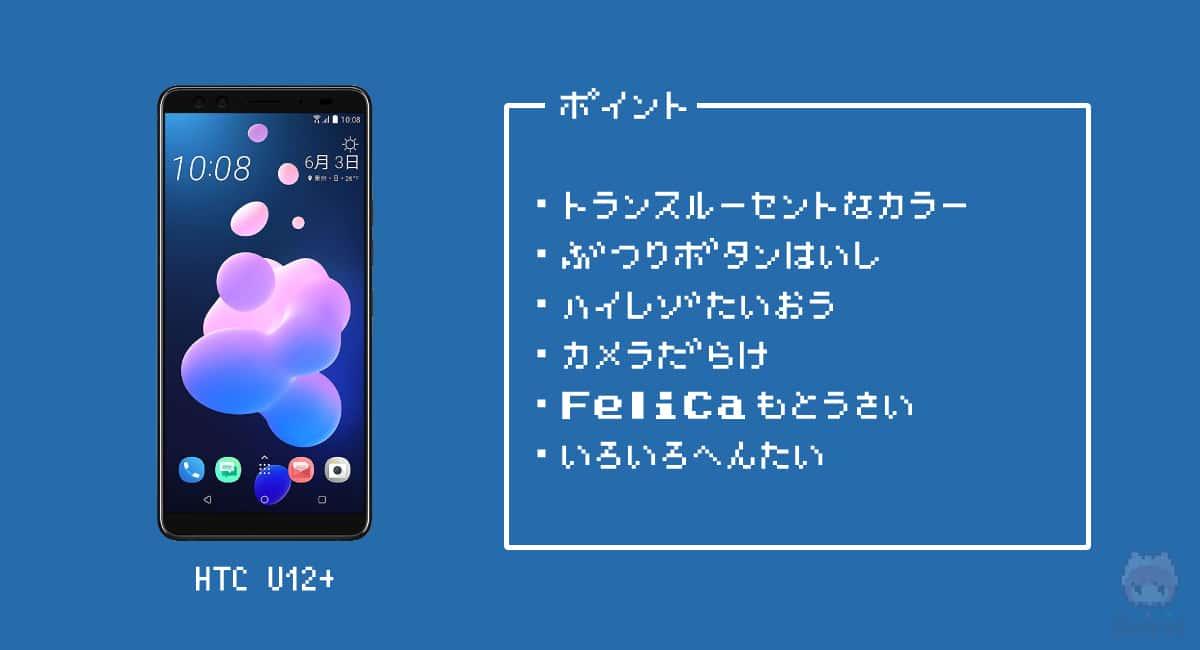 【1】HTC『HTC U12+』—おサイフケータイと透明とにぎにぎ