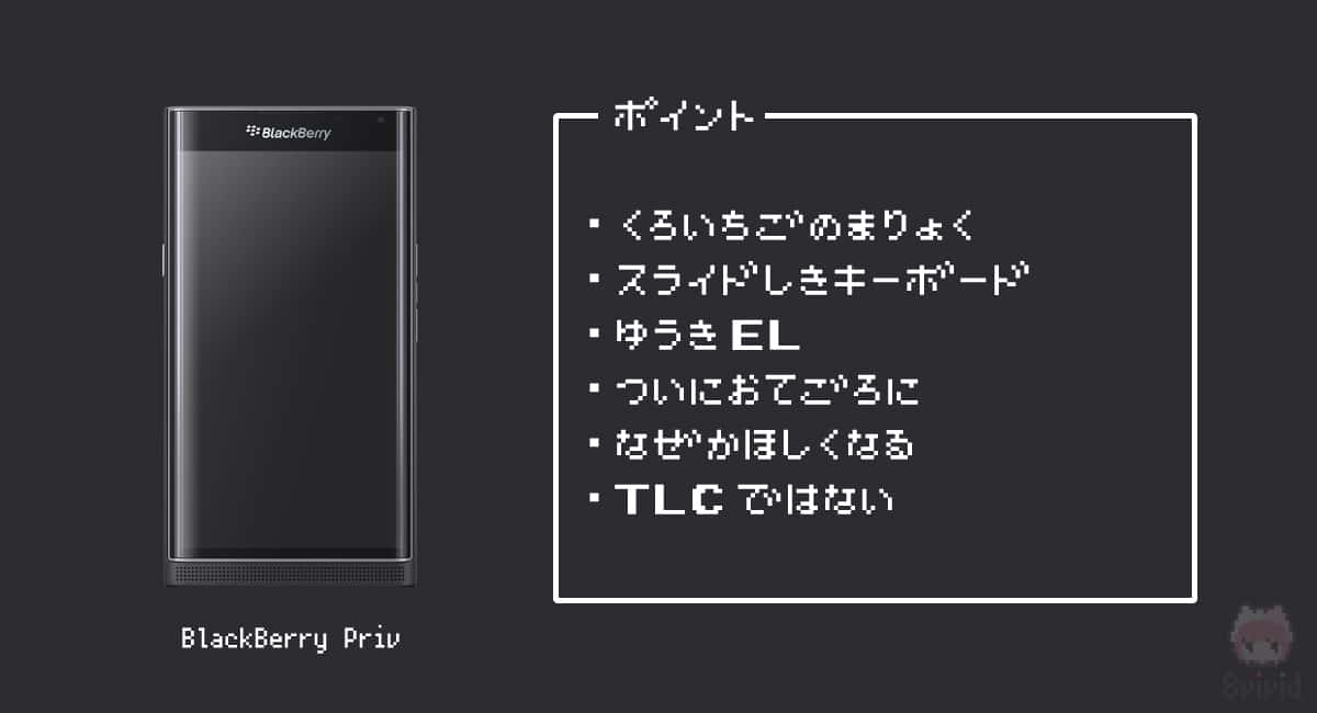 【4】BlackBerry『BlackBerry Priv』—TCLでない真の黒苺
