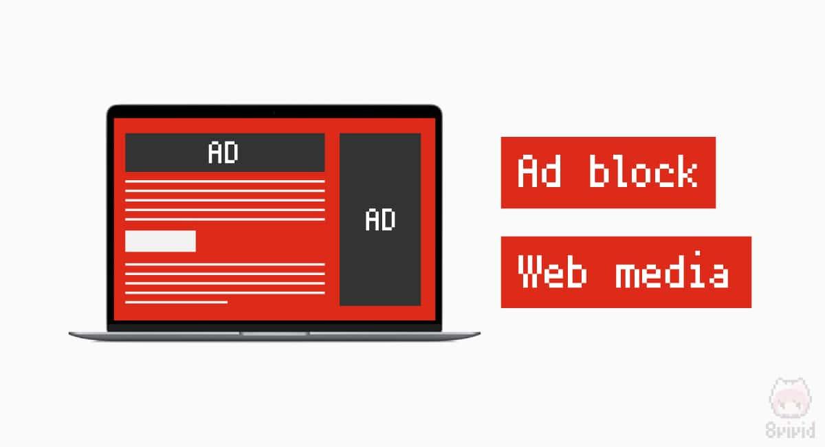 Webメディアでの広告のあり方