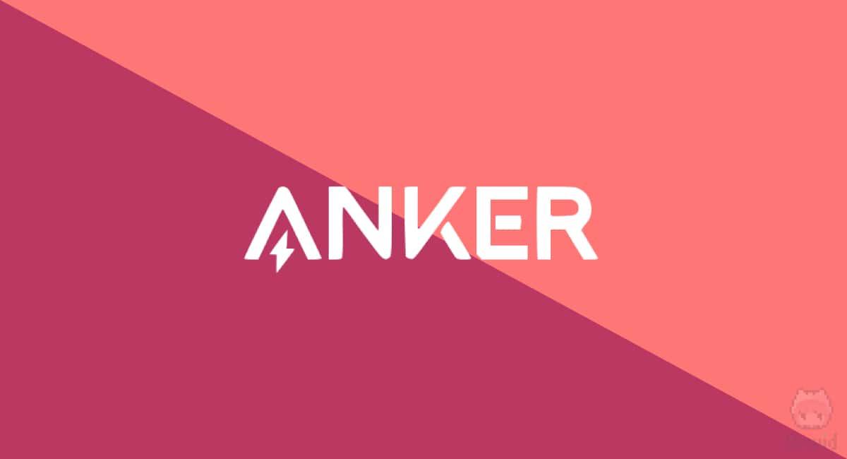 Anker製品がタイムセール祭りでお買い得