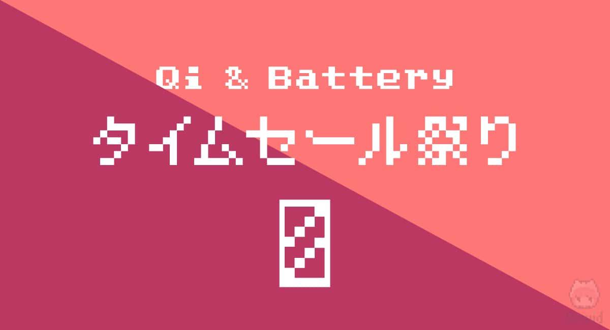 まとめ「モバイルバッテリーとQi充電器が狙い目」