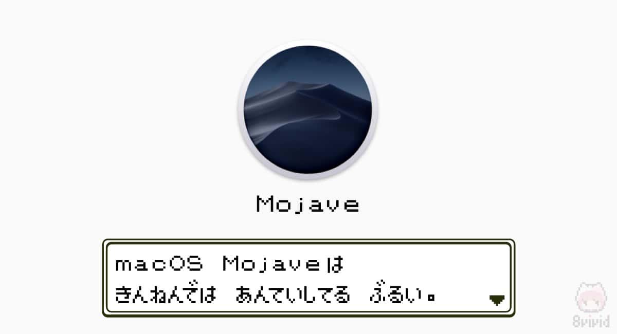 macOS Mojaveは、近年のmacOSでは安定傾向だが…。