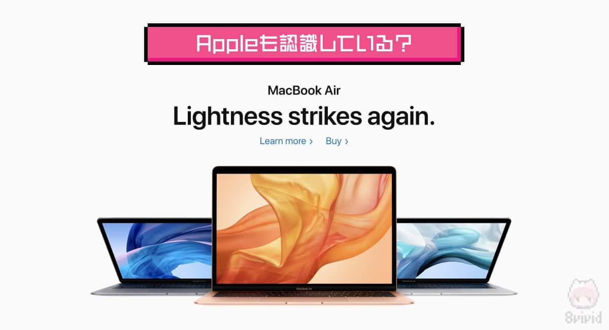 Appleも品質低下は認識している?