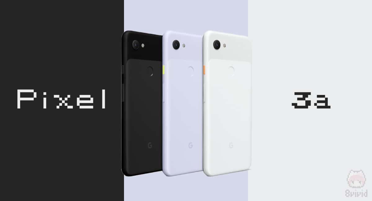 Google『Pixel 3a』を予約購入した理由