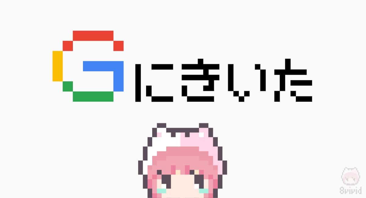 Googleに問い合わせた