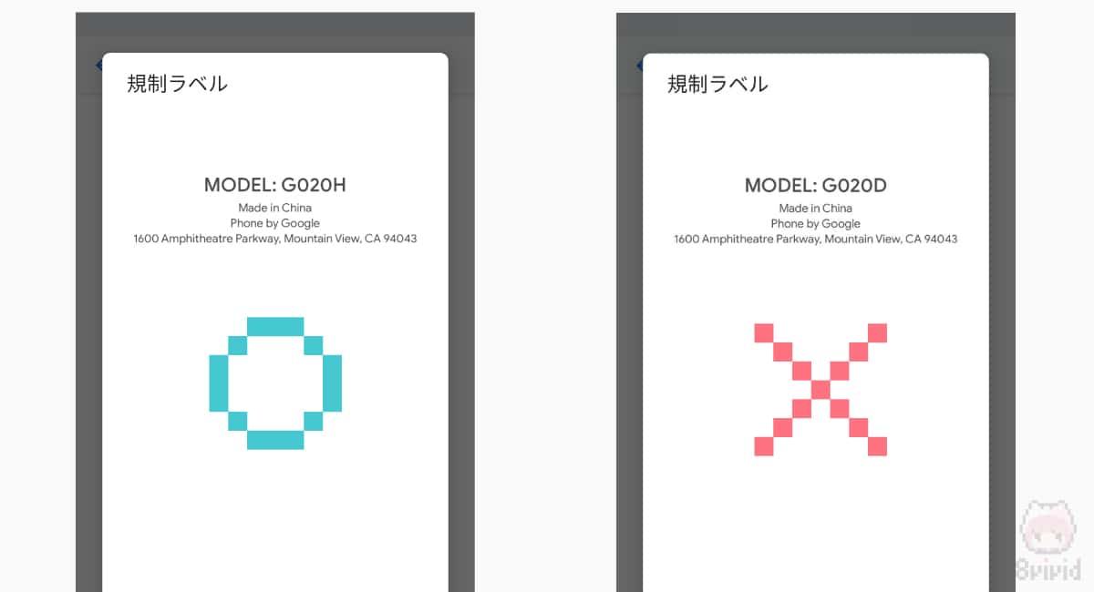 Pixel 3a/3a XLの規制ラベルが『G020D』だと不具合の可能性アリ。