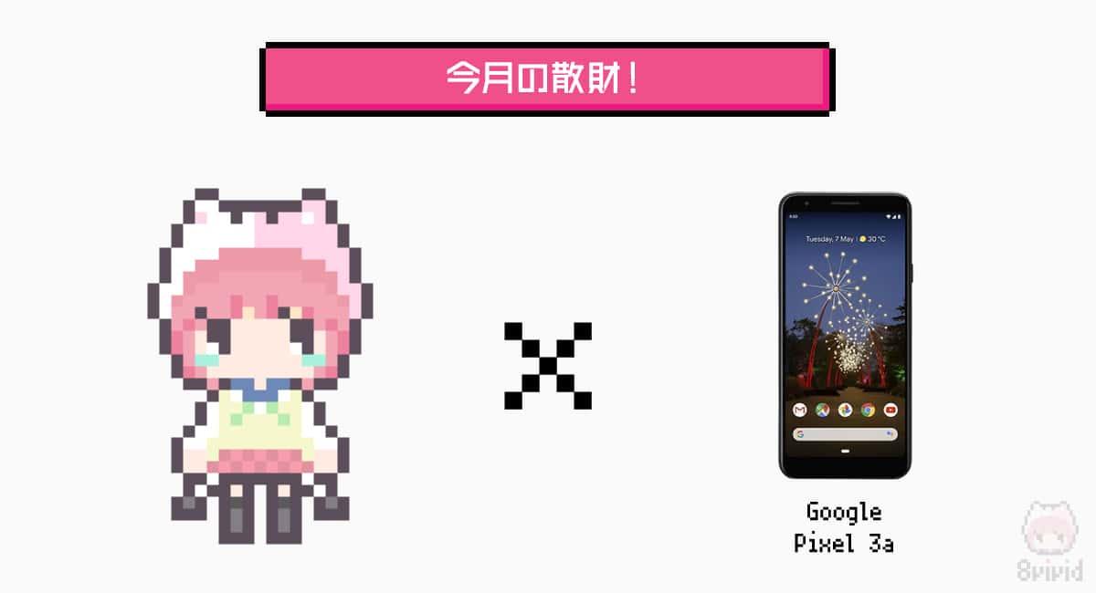 今月はGoogle『Pixel 3a』を散財しました。