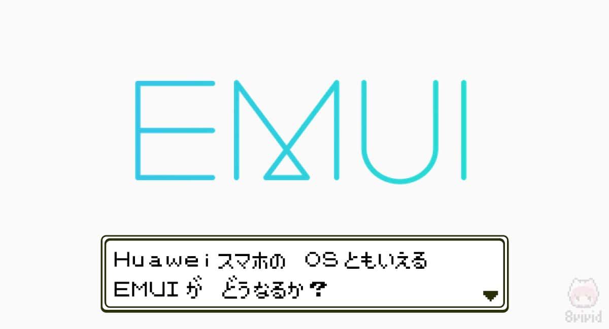 Huaweiスマホの半OSともいえる『EMUI』の行方に注目。