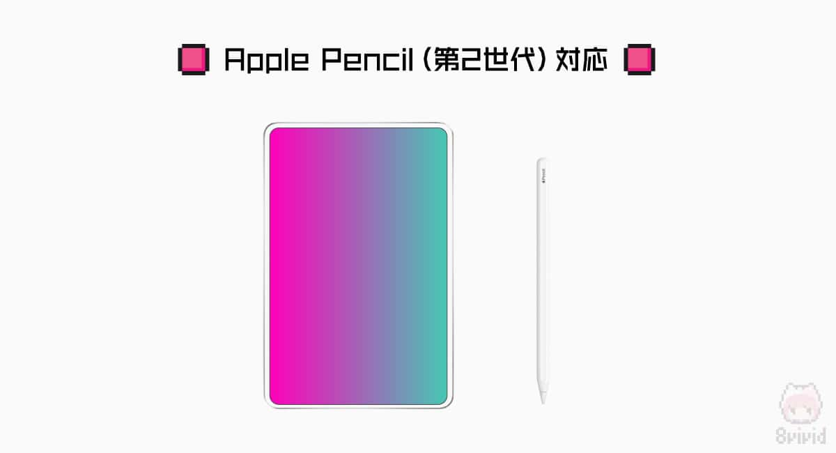 Apple Pencil(第2世代)対応