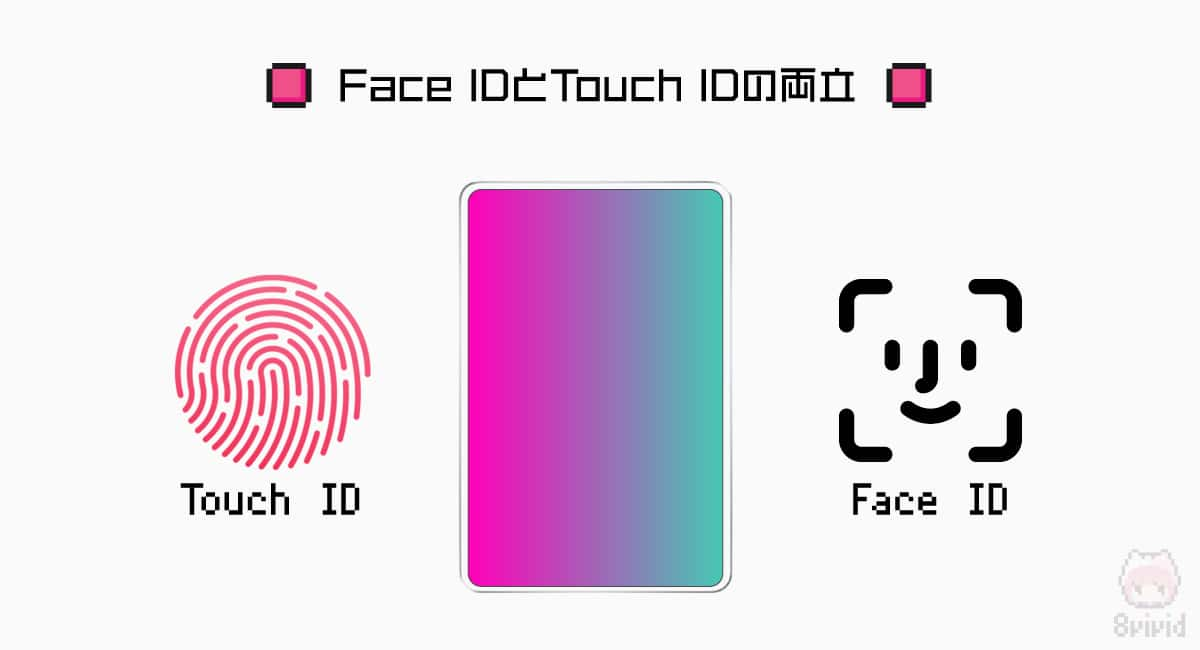 Face IDとTouch IDの両立