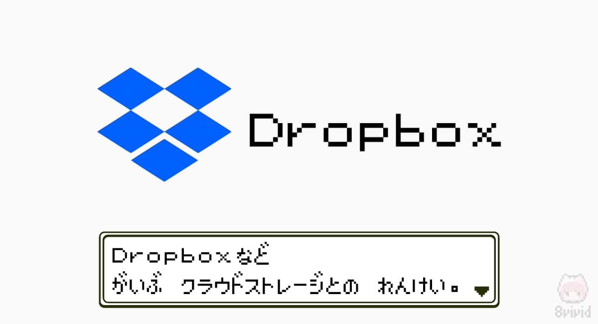 Dropboxなどと連携はできるのか