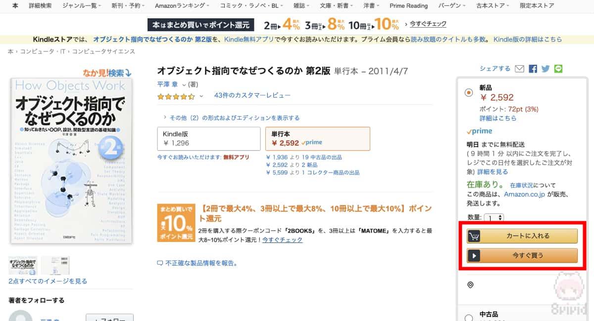 Kindleでない本は、『1-Clickで今すぐ買う』を無効にできる。