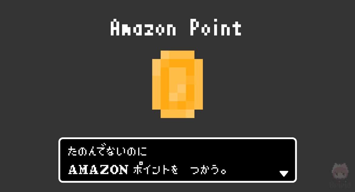 【問題点3】Amazonポイントを勝手に使ってしまう