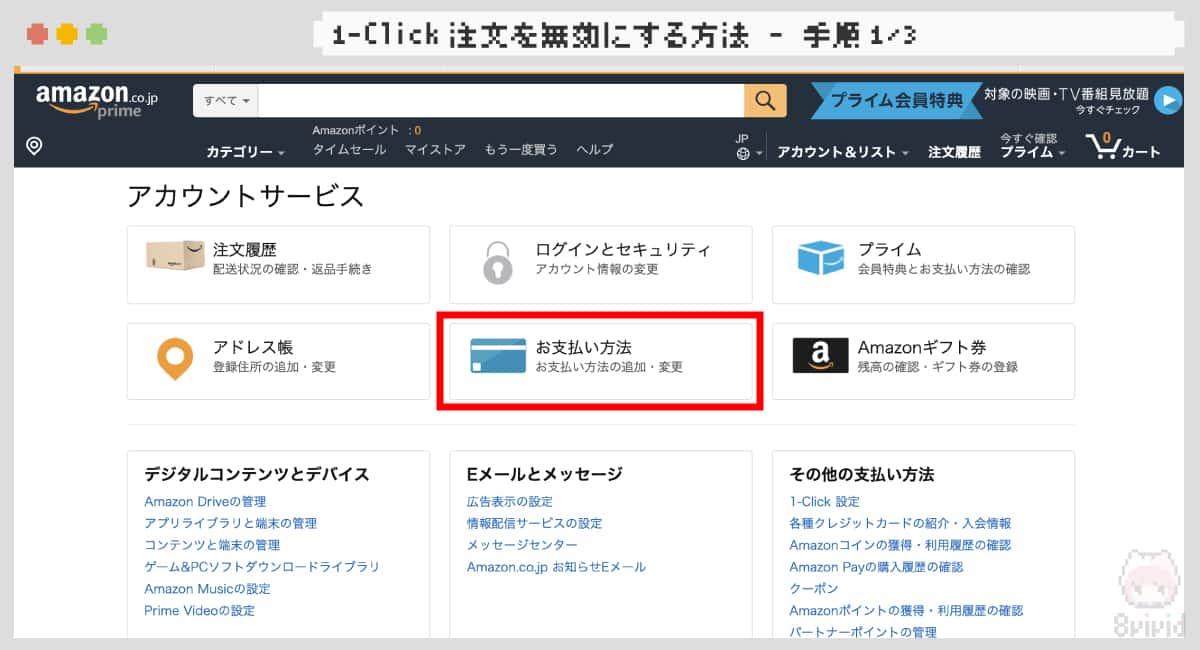 【手順1】アカウントサービスページで[ お支払い方法 ]を選択