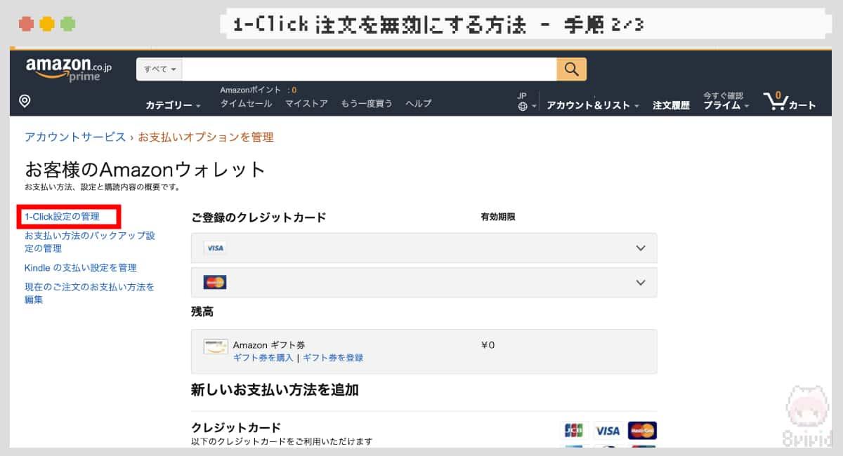 【手順2】ウォレットページで[ 1-Click設定の管理 ]を選択