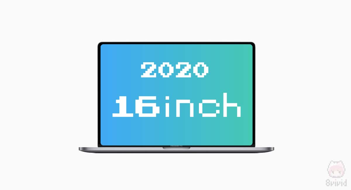 MacBook Proのフルモデルチェンジは2020年