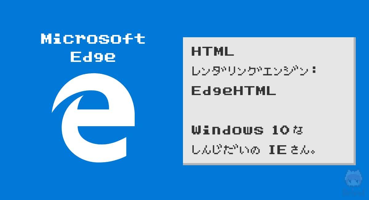 【第2章】『Microsoft Edge』誕生