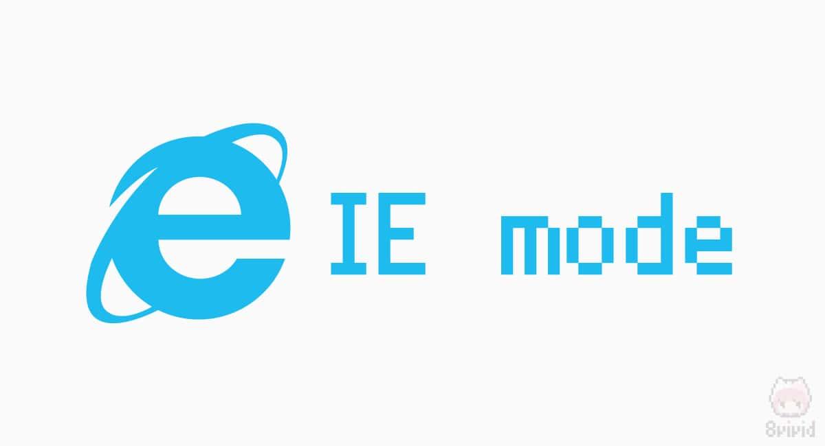 Internet Explorer modeについて