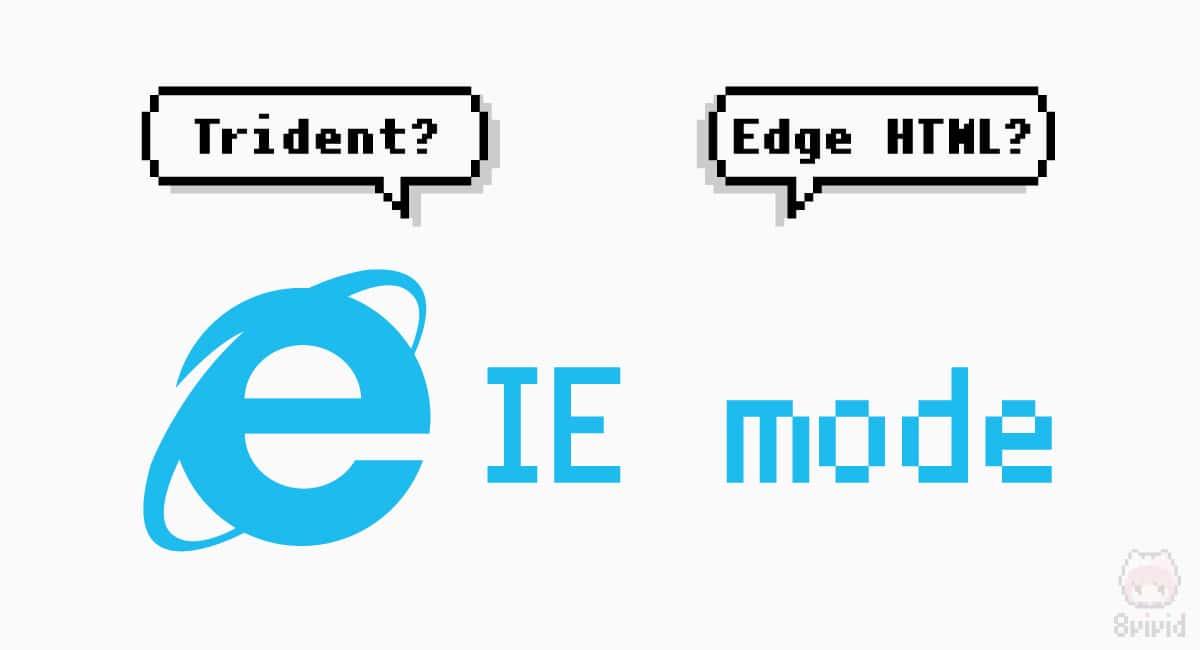 IEモードのHTMLレンダリングエンジンって何?