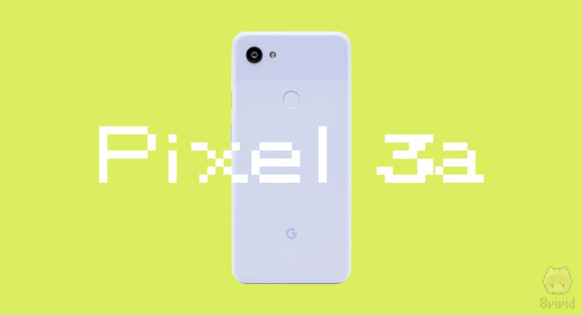 Google『Pixel 3a』のウリはカメラ
