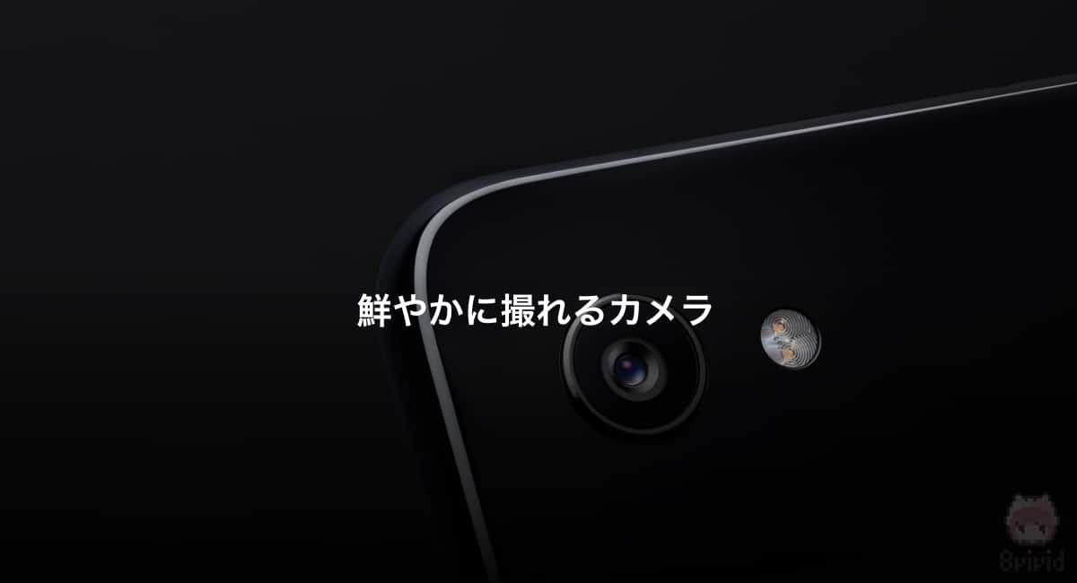 Pixel 3aの鮮やかに撮れるカメラはダテじゃなかった。