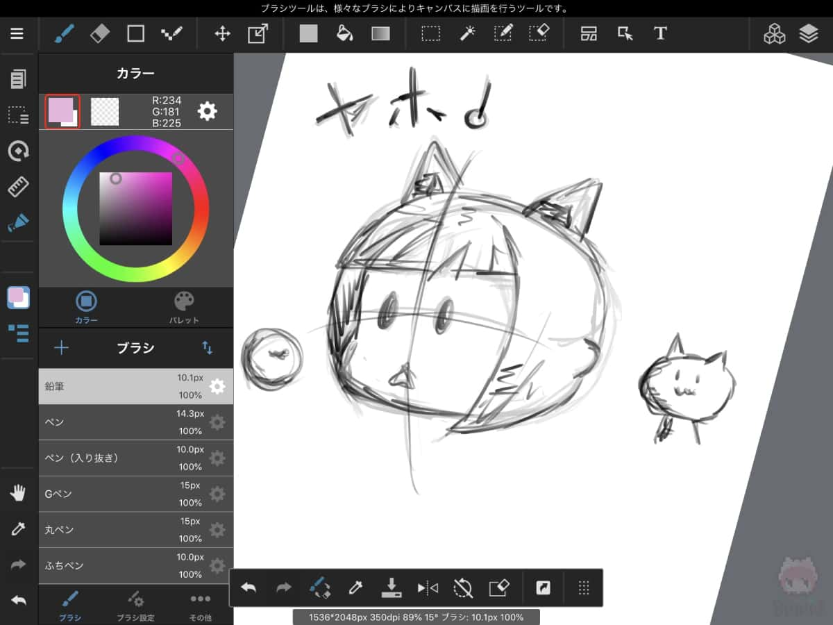 お絵描きアプリ『メディバンペイント』で描いてみた。
