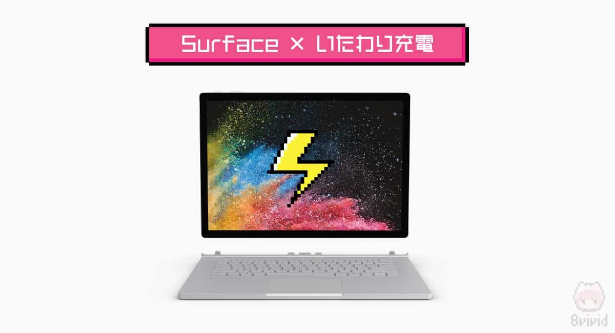 Surfaceにも『いたわり充電』があった!