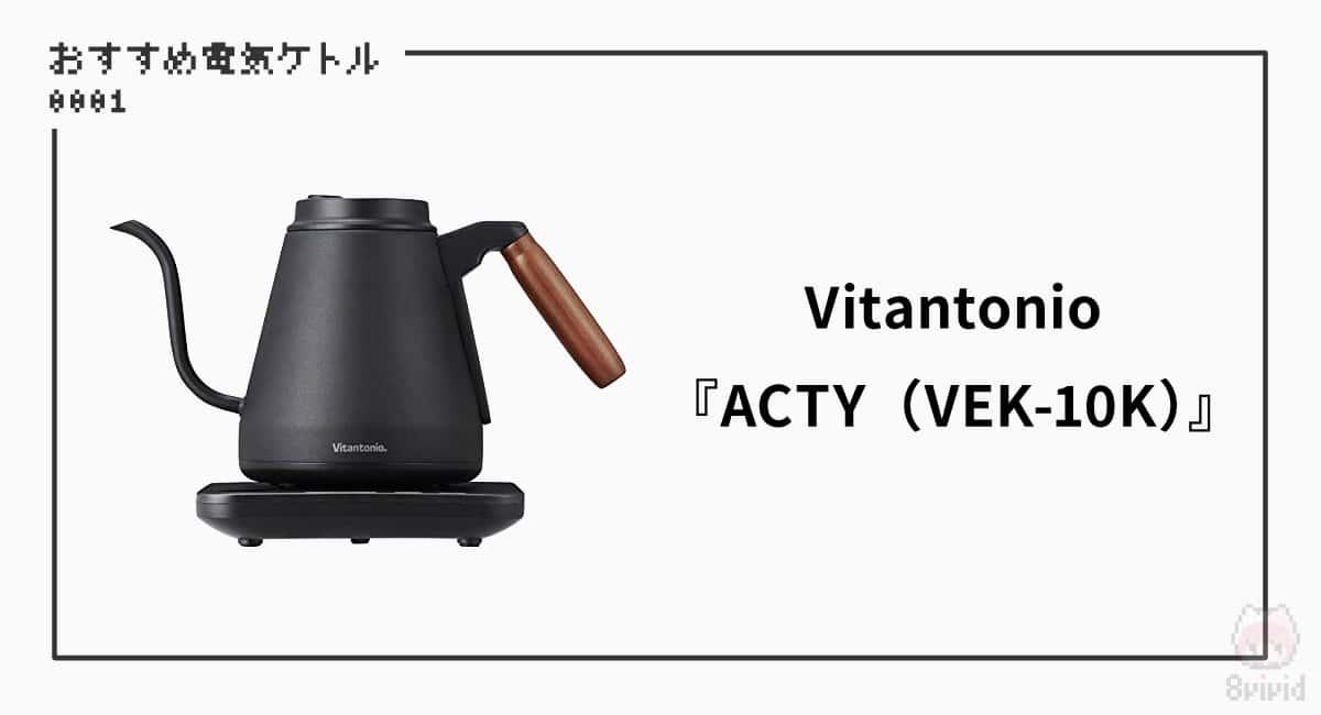 【1】Vitantonio『ACTY(VEK-10K)』—コーヒーを愛する人のバリスタ監修モデル